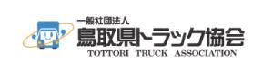 社団法人 鳥取県トラック協会